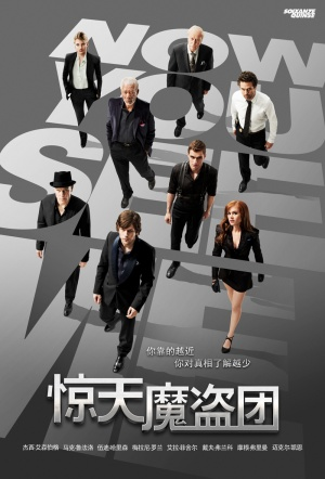 Now You See Me 800x1178