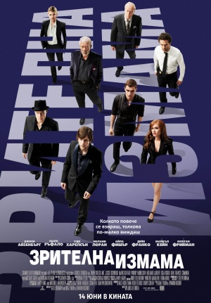 Now You See Me 2701x3882