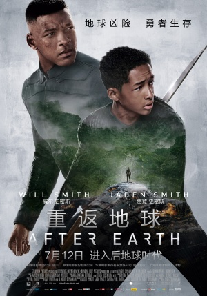 After Earth 1984x2835