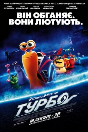 Turbo 595x896