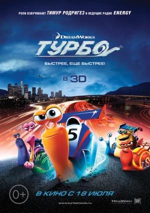 Turbo 500x712