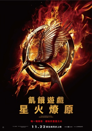 The Hunger Games: Catching Fire 1973x2810