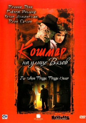 A Nightmare on Elm Street 1200x1719