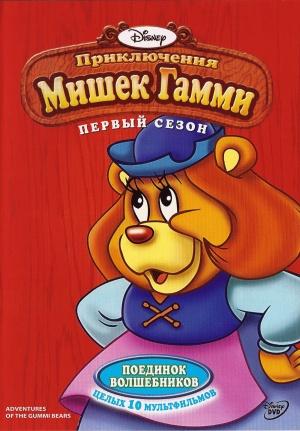 Adventures of the Gummi Bears 1504x2160