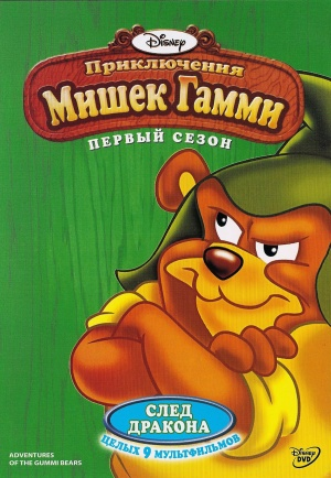 Adventures of the Gummi Bears 1492x2160