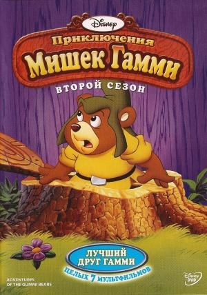 Adventures of the Gummi Bears 1500x2140