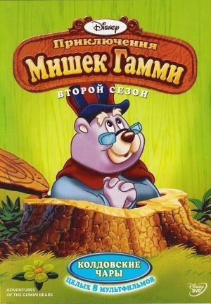 Adventures of the Gummi Bears 1492x2144