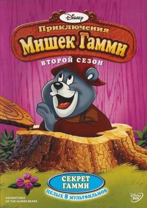 Adventures of the Gummi Bears 1512x2142