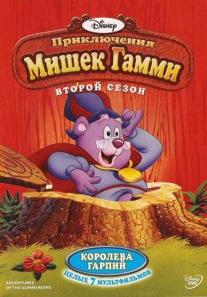 Adventures of the Gummi Bears 1488x2137