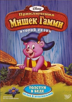 Adventures of the Gummi Bears 1508x2144