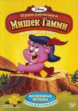 Adventures of the Gummi Bears 1512x2144