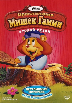 Adventures of the Gummi Bears 1496x2140
