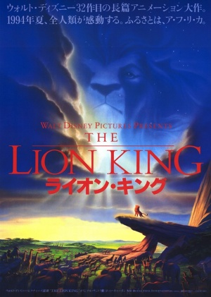 The Lion King 856x1200