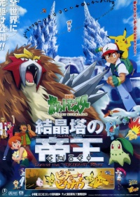 Emperor of the Crystal Tower poster