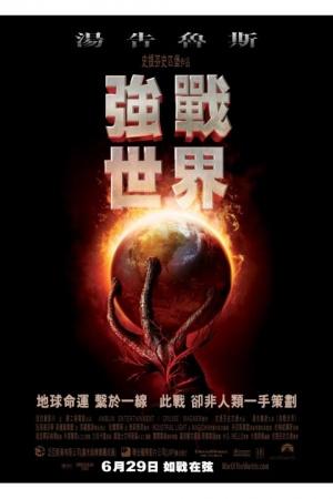 War of the Worlds 480x720