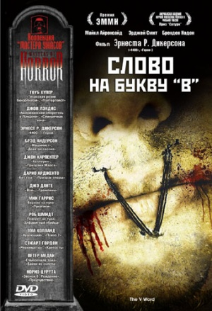 Masters of Horror 340x498