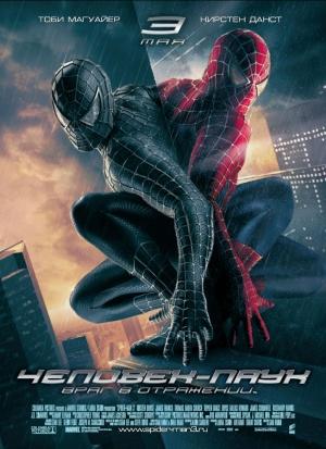 Spider-Man 3 776x1067