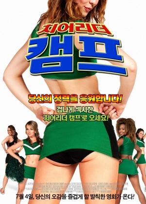#1 Cheerleader Camp 1538x2157