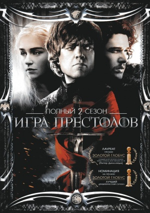 Game of Thrones 1518x2150