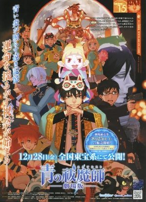 Blue Exorcist - The Movie 2525x3489