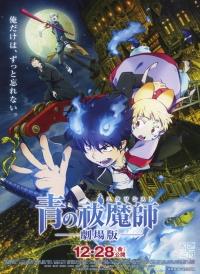 Ao no ekusoshisuto: Gekijôban poster