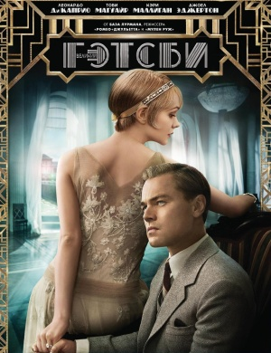 The Great Gatsby 947x1232