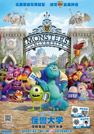 Monsters University 1543x2208