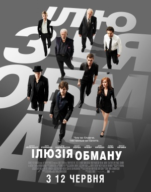 Now You See Me 3939x5000