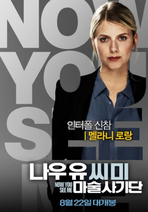 Now You See Me 573x824