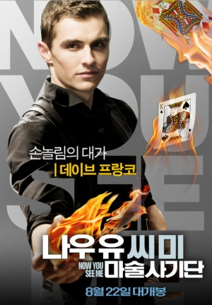 Now You See Me 574x826