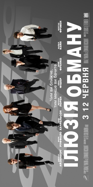 Now You See Me 2500x5000