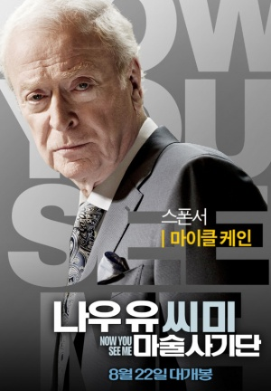 Now You See Me 571x823