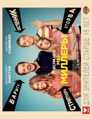 We're the Millers 3847x5000