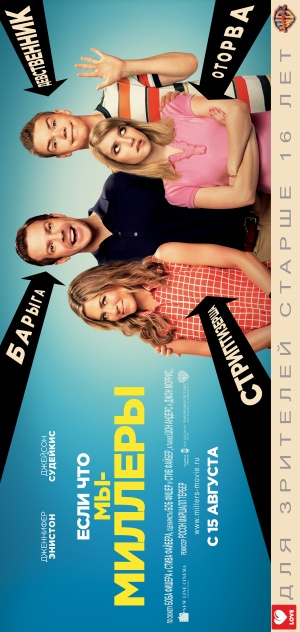 We're the Millers 2375x5000