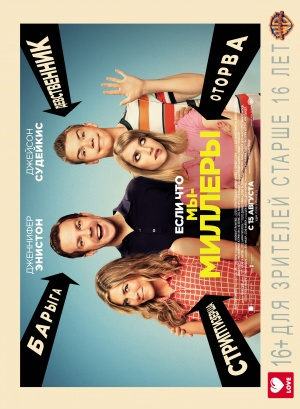We're the Millers 3667x5000