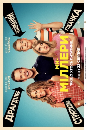 We're the Millers 2928x4392