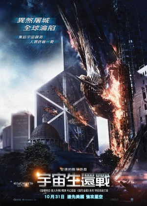 Ender's Game 1823x2565
