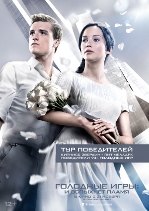 The Hunger Games: Catching Fire 3523x5000