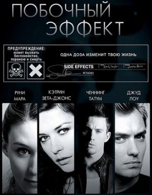 Side Effects 360x460