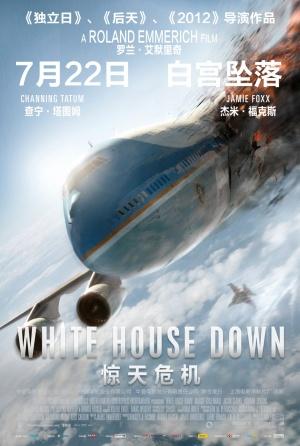 White House Down 938x1395