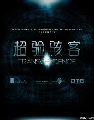 Transcendence 1890x2415