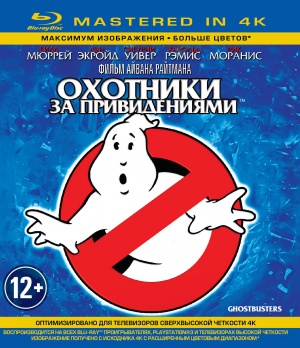 Ghostbusters 1531x1777