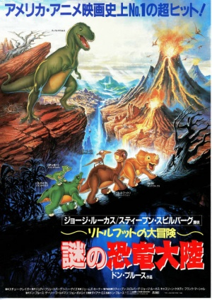 The Land Before Time 550x776