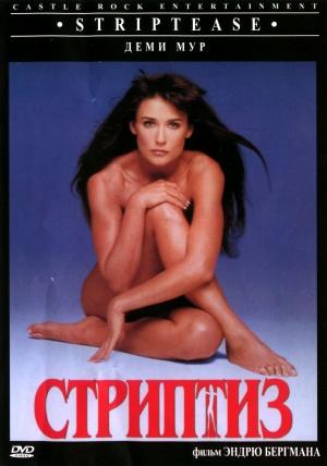 Striptease 1524x2174