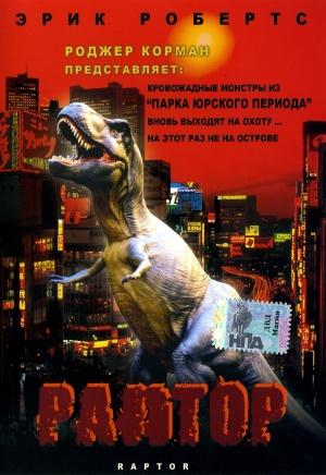Raptor 1484x2156