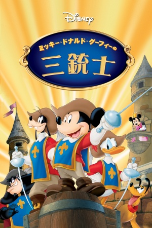 Mickey, Donald, Goofy: The Three Musketeers 1400x2100
