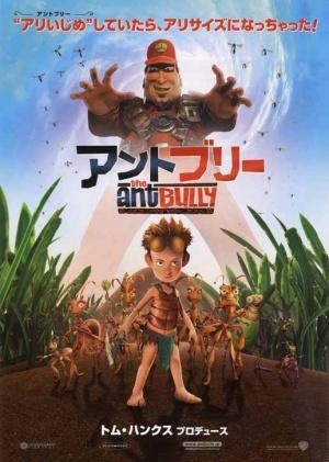 The Ant Bully 517x725