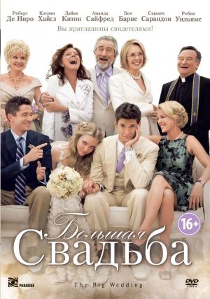 Big Wedding 1545x2205