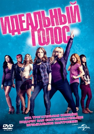 Pitch Perfect 770x1100