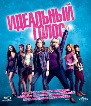 Pitch Perfect 945x1100